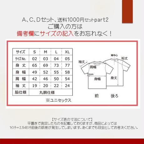 【C】set [Tシャツ+マフラータオル+アルコールハンドジェル]