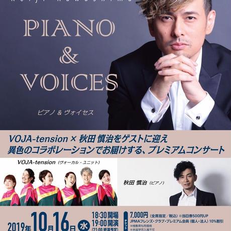 2019年10月16日(水)開催『川島ケイジ PIANO & VOICES』ファンクラブ有料会員様 先行販売