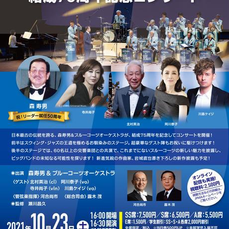 10月23日(土)開催『森寿男&ブルーコーツオーケストラ 結成75周年記念コンサート』チケット一般販売