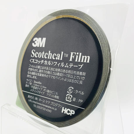 スコッチカルフィルムテープ SC3×5TBL 3㎜×5m マットブラック