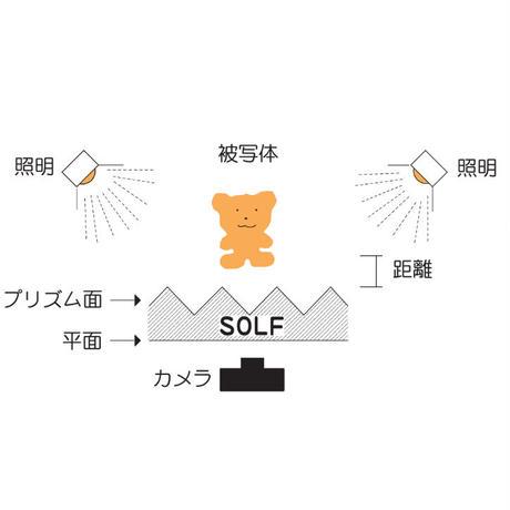プリズム状光学フィルム 切り売りオーダー品 SOLF(ソルフ) 952㎜幅×1m