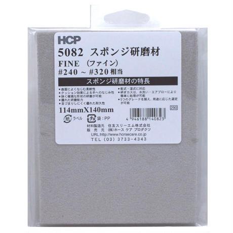 スポンジ研磨剤 5082 約114mm×140mm ファイン