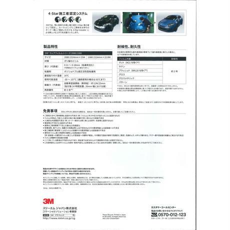 1080/2080シリーズ ラップフィルム  色見本帳 COLOR GUIDE
