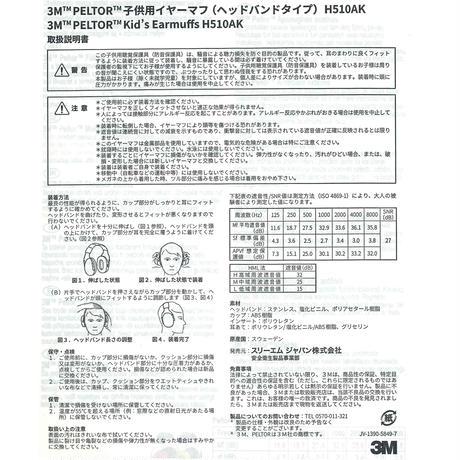 子供用イヤーマフ(ヘッドバンドタイプ) H510AK  GRN グリーン