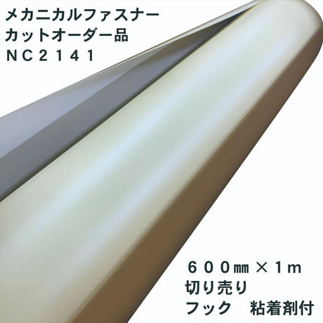 メカニカルファスナー カットオーダー品 NC2141 600㎜×1ⅿ フック 粘着剤付