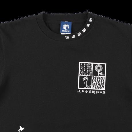 飯田屋オリジナルTシャツ七輪 ブラック