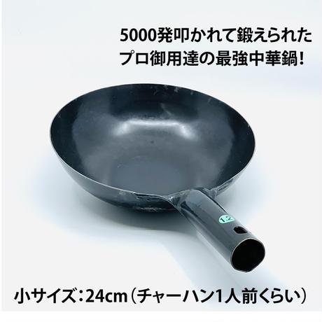 【人生が変わる料理道具掲載!!】中国人がわざわざ買いに来る日本製の極上中華鍋24cm