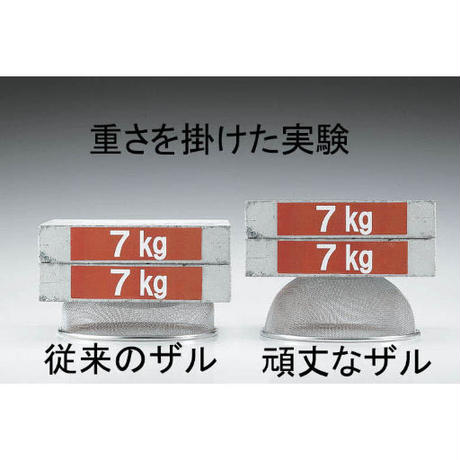 【人生が変わる料理道具掲載!】珍しい深型タイプ!!新潟まで探しに行って見つけた超丈夫で働き者のザル13cm