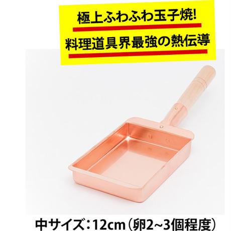 【究極のふわふわ玉子焼き器】純銅製玉子焼器12cm(中)長方形型(卵2~3個サイズ)