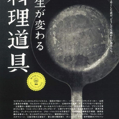 【サイン本】人生が変わる料理道具
