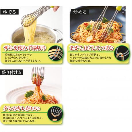 【あさチャンで紹介】パスタも、うどんも、そうめんも、揚げ物も、泡立も、黄身分けもOK!マルチに使えるパスタトング!!