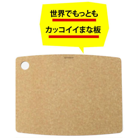 【人生が変わる料理道具掲載!!】最も気軽に使えて、衛生的に保ちやすいカッコいいまな板あります!ナチュラル LLサイズ