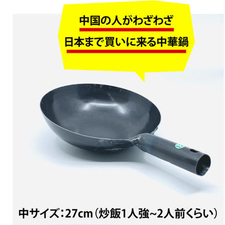 【人生が変わる料理道具掲載!!】中国人がわざわざ買いに来る日本製の極上中華鍋27cm