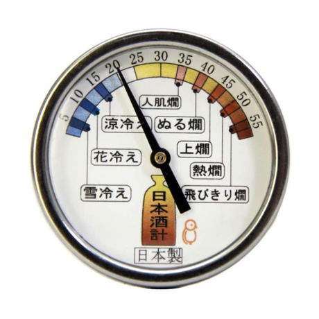 【人生が変わる料理道具掲載!!】日本酒をとことんこだわって飲む!日本酒を美味しく飲むため専用温度計