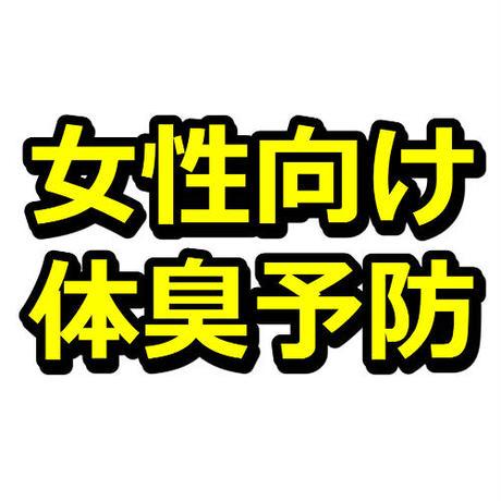 【記事LP】女性向け体臭予防と解消法(ブログ・ペラサイト兼用/4000文字)