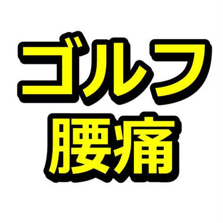 【記事LP】男性向けゴルフ腰痛を解消する商品を販売するためのアフィリエイト記事3500文字!