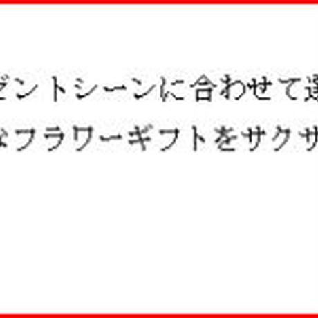 「フラワーギフトに添えるメッセージ例文集」アフィリエイト記事作成テンプレート!