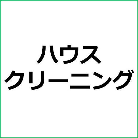 「おそうじ本舗」商品紹介記事テンプレート!