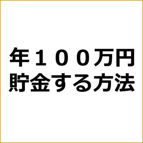 「食費を削減する買い物術」節約・貯金アフィリエイト向け記事テンプレート!