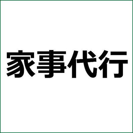 「家事代行のサービスサービス内容」家事代行アフィリエイト向け記事テンプレ!