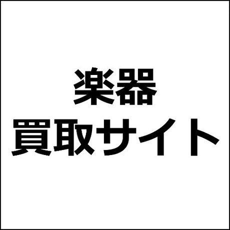 楽器買取サイト「楽器買取ネット」紹介記事テンプレ!