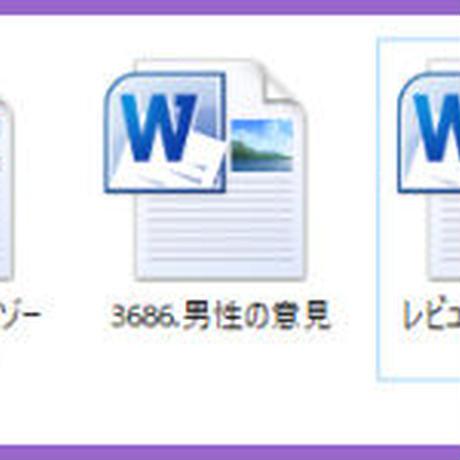 【特典付き】デリケートゾーンのお悩み解消ブログを作る記事セット!