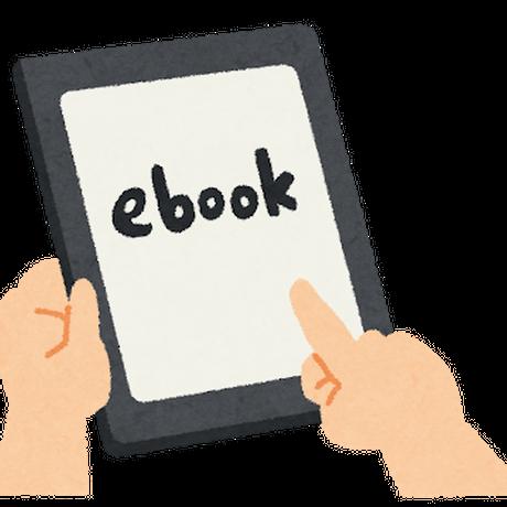 電子書籍ストア比較・ランキング「7サイト分」の記事テンプレート!(約8400文字)