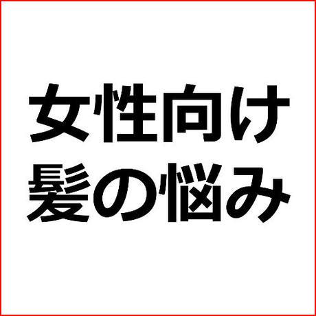 「くせ毛の原因と改善法」美容アフィリエイト記事テンプレート!
