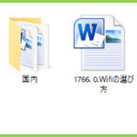 Wifiアフィリエイトブログを作る記事セット!