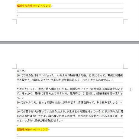 【記事LP】「凸凹(クレーター)肌の原因と解消法」記事テンプレート(ペラサイト・ブログ兼用3700文字以上)