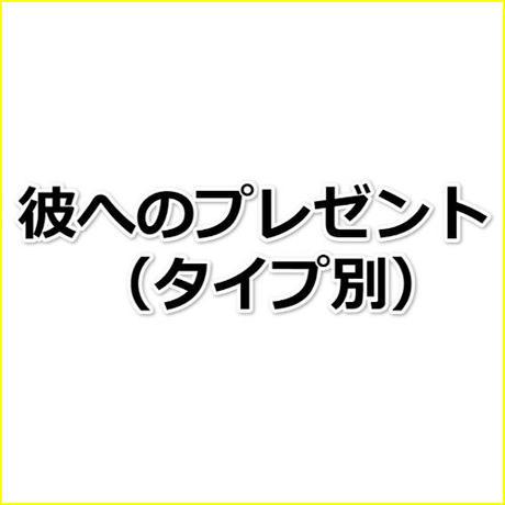 「派手系な彼にプレゼント」アフィリエイト記事作成テンプレ!