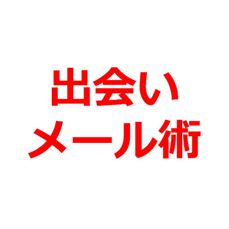 出会い系メール術「女の子を●にするメール術」記事テンプレ(2200文字)