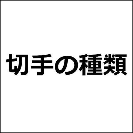 「文化人切手」切手買取アフィリエイト向け記事テンプレ!