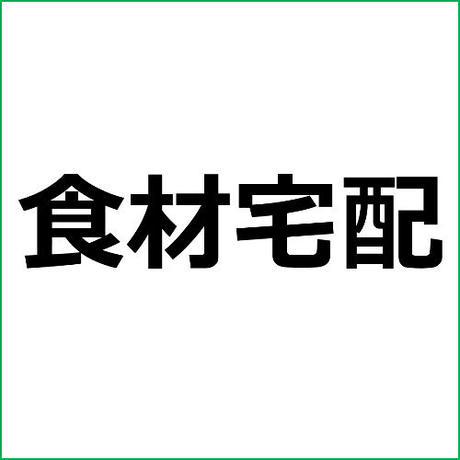 宅配食材「らでぃっしゅぼーや」紹介記事テンプレート!