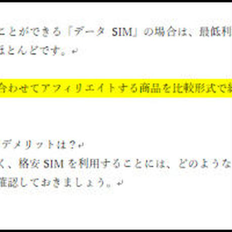 格安SIMから格安SIMへの乗り換え法_記事テンプレート(1600文字)