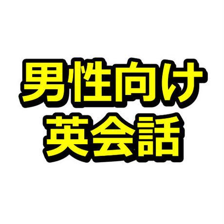 【記事LP】男性をオンライン英会話教室へ入会を促すクッション記事3500文字!