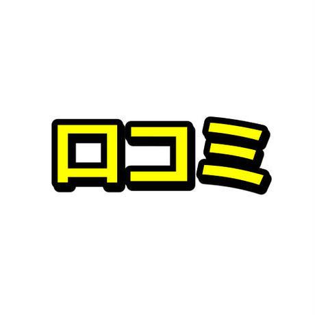 ライブチャットサイト「利用者のクチコミ」記事テンプレ!(約2000文字)