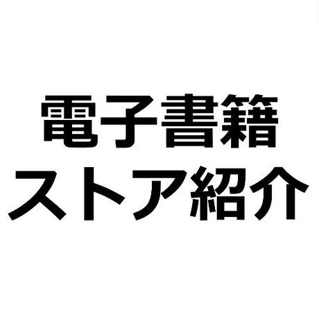 電子書籍ストア「eBookJapan」比較・ランキング記事テンプレート!(約1200文字)