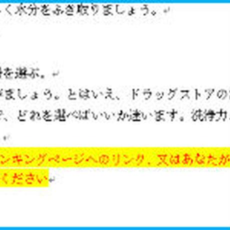 【顔のシミ消し】40代からの男性向けメンズスキンケアアフィリエイト記事!