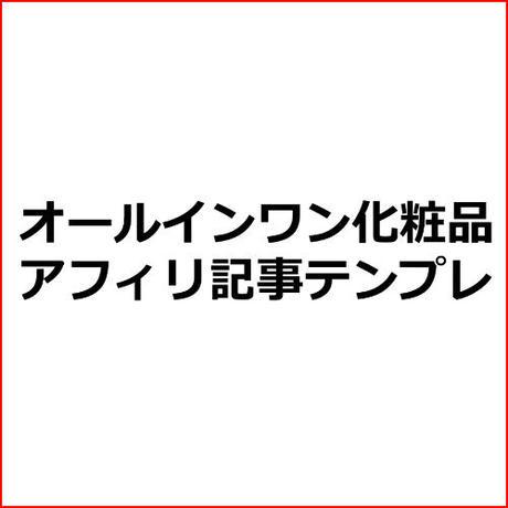 「オールインワン化粧品の選び方」化粧品アフィリエイト向け記事作成テンプレ!