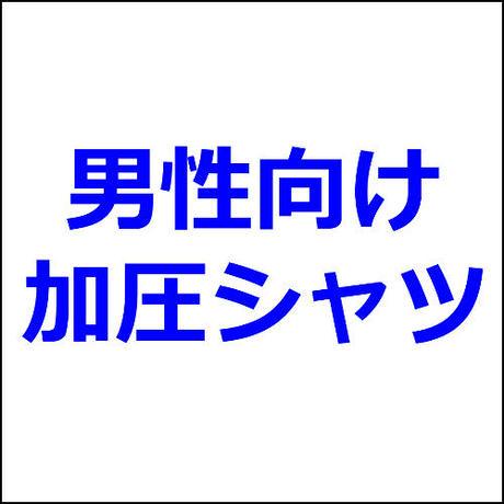 「男性向け加圧シャツ総合ランキング」記事テンプレ!