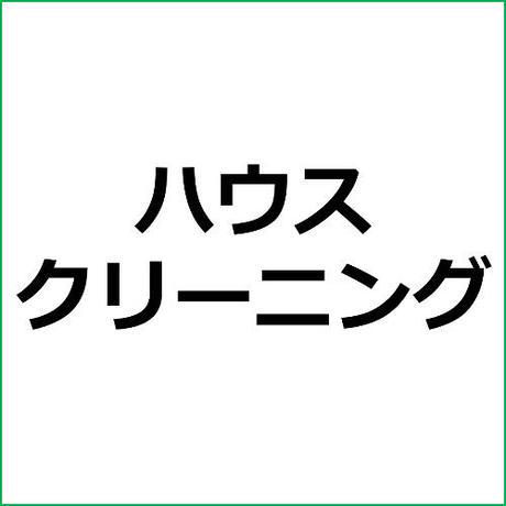 「年末の大掃除」ハウスクリーニングアフィリエイト記事テンプレート!
