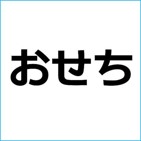 「博多久松」おせち業者紹介記事のテンプレート!