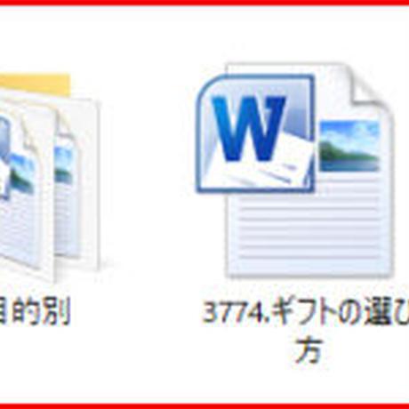 「フラワーギフト」アフィリエイトブログを作る記事セット!(約37500文字)