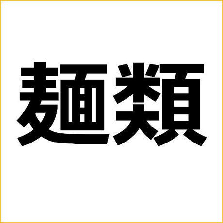 「ラーメンおすすめランキング」お取り寄せグルメ穴埋め式アフィリエイト記事テンプレート!