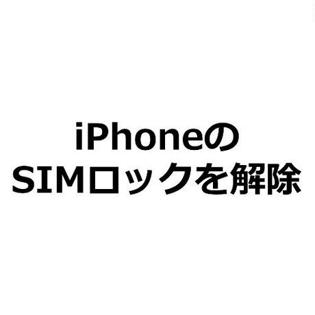 iPhoneのSIMロックを解除する方法_記事テンプレート(2500文字)