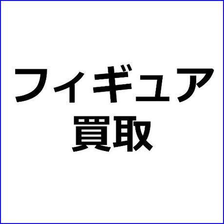 「フィギュア高額買取サイトランキング」記事テンプレ!