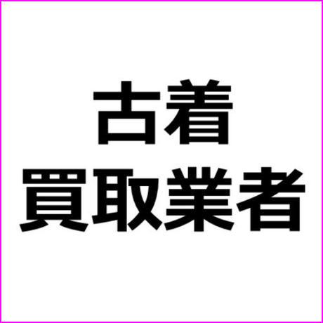 「古着com」アフィリエイト記事作成テンプレート!