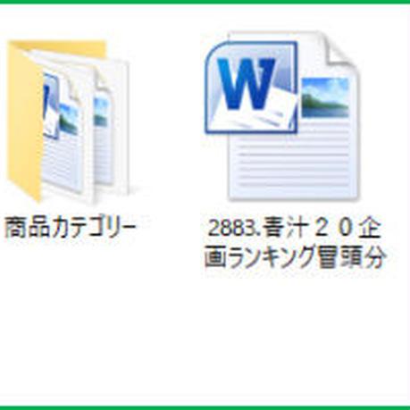 青汁アフィリエイトブログを作る記事セット!