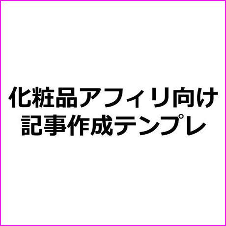 「トライアル化粧品の選び方」化粧品アフィリエイト向け記事作成テンプレ!